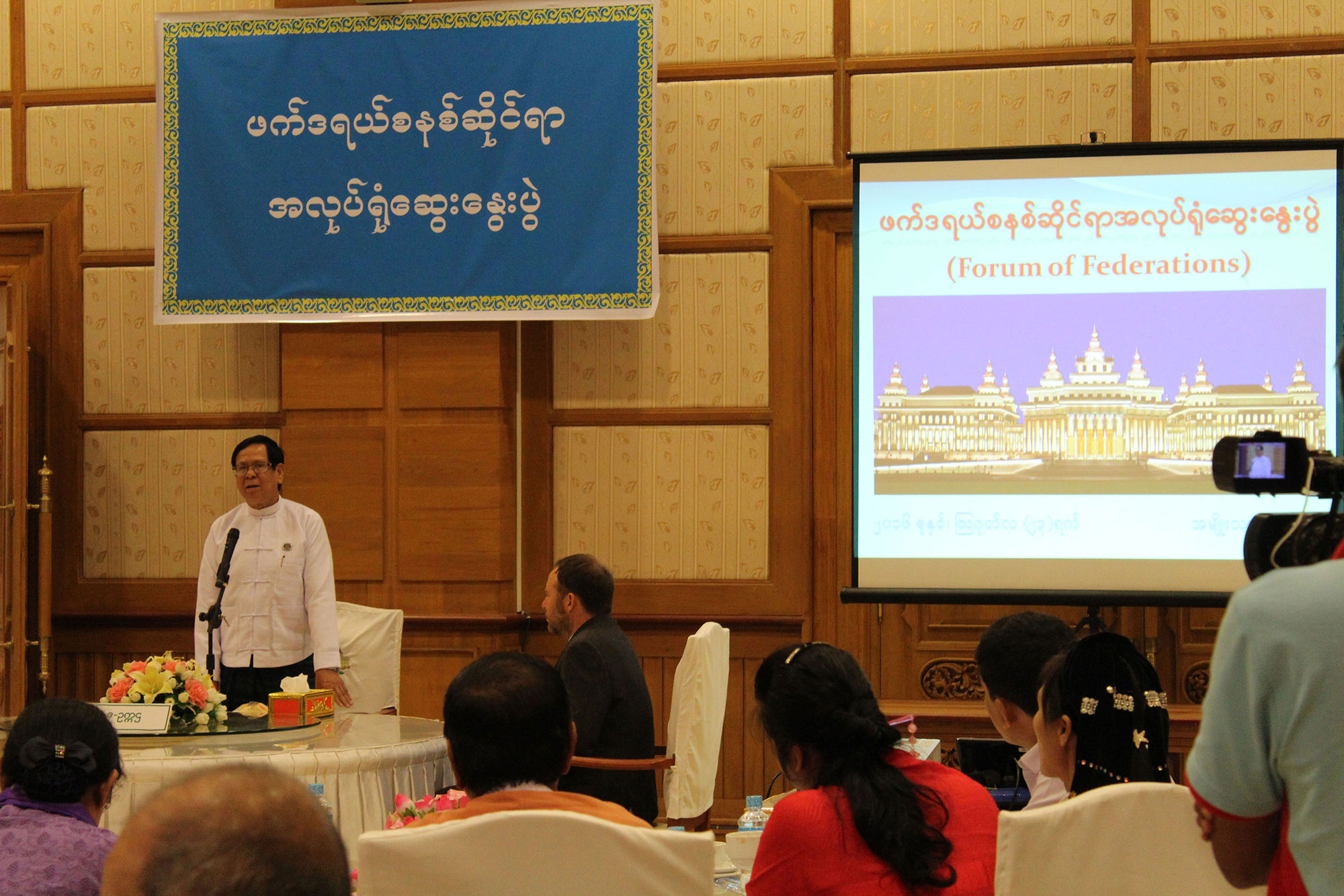Opening Speech by H.E U Aye Thar Aung, the vice speaker of the Amyothar Hluttaw (upper house)