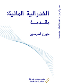 Fiscal Federalism: Arabic Version Cover