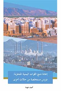 Arabic-REINTEGRATING WARRING YEMENI FORCES: LESSONS FROM OTHER CASES Cover